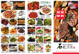 畫冊印刷海報印刷折頁印刷菜譜印刷北京
