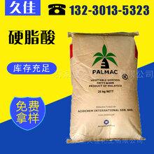 硬脂酸印尼硬脂酸十八烷酸18酸高含量99%硬脂酸长期提供