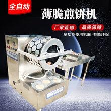 全新升级薄脆煎饼机图片