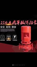北京消防泵厂家价格图片