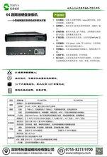 64路16盤位網絡硬盤錄像機圖片