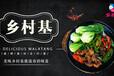 中式快餐開店加盟選鄉村基快餐加盟!