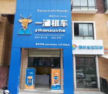 西藏一涵网络科技有限公司