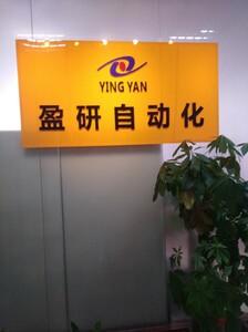 深圳市盈研自动化有限公司