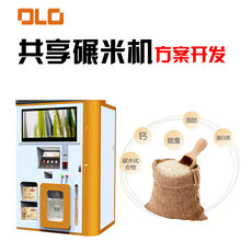 深圳迪尔西共享碾米机软硬件_APP小程序一体化定制
