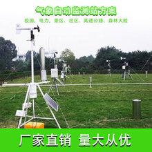 自动气象站天气预报器校园景区一体式气象站专用六要素监测风向风速雨量全辐射
