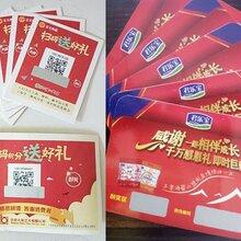 刮奖卡不干胶扫码兑奖卡标签制作厂家价格低品质优图片