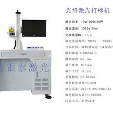 湖南激光打标机,长沙激光打标机厂家大型优惠活动图片