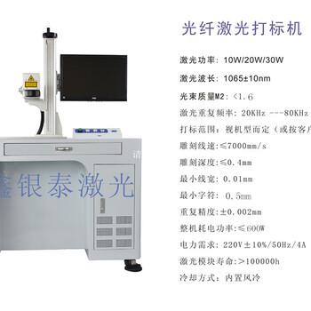湖南激光打标机,长沙激光打标机厂家大型优惠活动