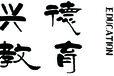 紹興柯橋平面設計淘寶美工PS學習!興德教育!