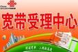 益阳联通宽带+800元两年+商务光纤专线+朋友圈广告投放