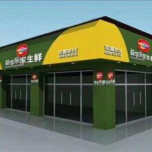 在珠海开生鲜超市加盟生鲜超市经营的基本概念加盟益华乐家生鲜超市的优势