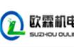 苏州欧霖机电设备12博12bet开户(黄先生)