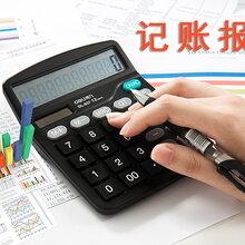 一般纳税人申请丨公司变更丨广州代理记账丨香港公司注册丨企业形象设计,广州金不换