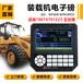 普司頓智能裝載機電子秤售后電話PSD9000鏟車稱重系統