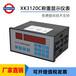 湖南普司頓攪拌站飼料廠自動配料儀表控制器定量稱重顯示儀表