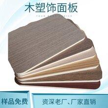 厂家批发免漆木饰面板多规格实木护墙板墙咖木皮贴面板全屋定制图片
