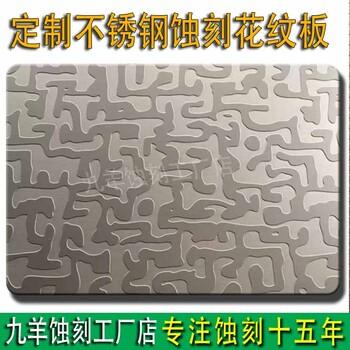 供应福建不锈钢装饰蚀刻板,拉丝蚀刻板,拉丝花纹板,玫瑰金花纹板,花纹板价格