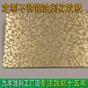 供应海南不锈钢钛金花纹板,蚀刻花纹板,工程专用厂家定制