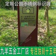 佛山蚀刻厂家定制不锈钢公园标识牌,公园警示牌,蚀刻标识牌图片