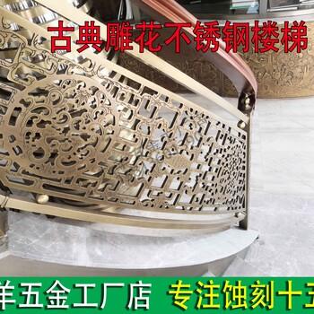 专业定制不锈钢雕花古典楼梯,护拦,立柱,金属建材