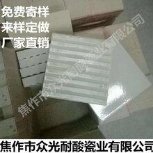 山东日照化工厂用耐酸砖厂房耐酸瓷板性能1图片