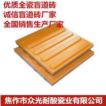 供应四川盲道砖厂家绵阳瓷质全瓷盲道砖规格型号1图片