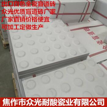 广东盲道砖生产基地广东深圳盲道砖全瓷盲道砖价格1
