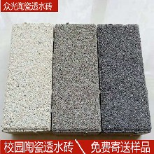 北京顺义陶瓷透水砖特殊性能1图片