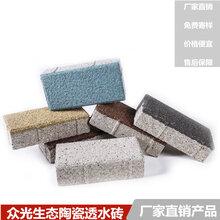 河南周口用陶瓷透水砖周口西华县用生态环保陶瓷颗粒透水砖1图片
