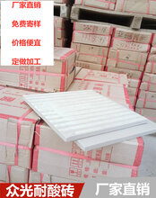江西耐酸砖江西九江耐酸瓷板防腐蚀建材1图片