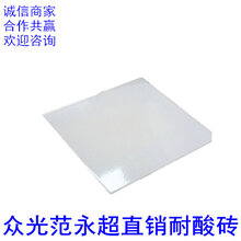 耐酸瓷板耐酸标砖供应郑州耐酸瓷砖耐酸胶泥厂家1图片