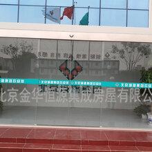 北京天津全國打包箱式房集成房屋集裝箱雄安陜西北京模塊房屋定制