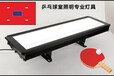 有吊顶的乒乓球室装什么灯好看,嵌入安装的乒乓球室照明灯具