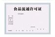 代办北京营业执照和食品经营、餐饮经营、食品流通