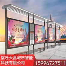 辽宁公交站台定价价格图片