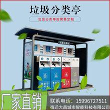 浙江垃圾分类亭价格-浙江垃圾分类亭销售图片
