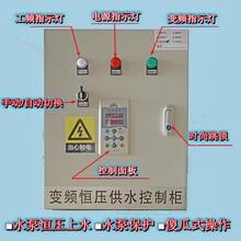小区供水变频亚博直播APP,亚博赛事直播 首页水泵变频控制柜图片