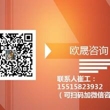 滁州做可研报告专业的机构-滁州能写立项备案报告图片