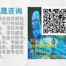 霞浦縣寫可行性研究報告的公司-霞浦縣一份可行性報告多少錢