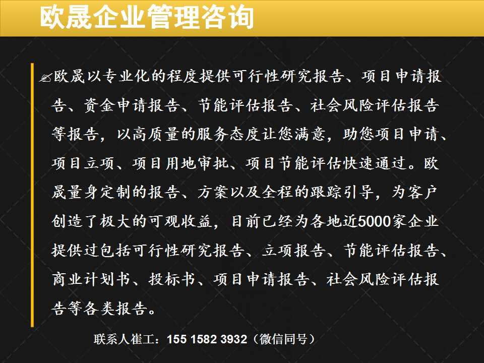 禹王台哪有能写可行性报告-禹王台专门项目申请报告