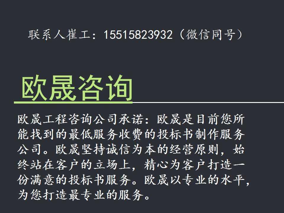 阜南县专门项目申请报告-有资质公司能通过的