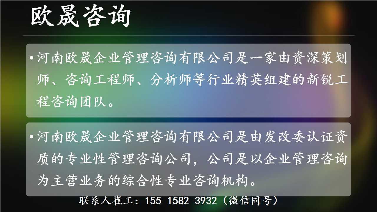 福清做立项报告单位-福清有没有能帮做可行性报告