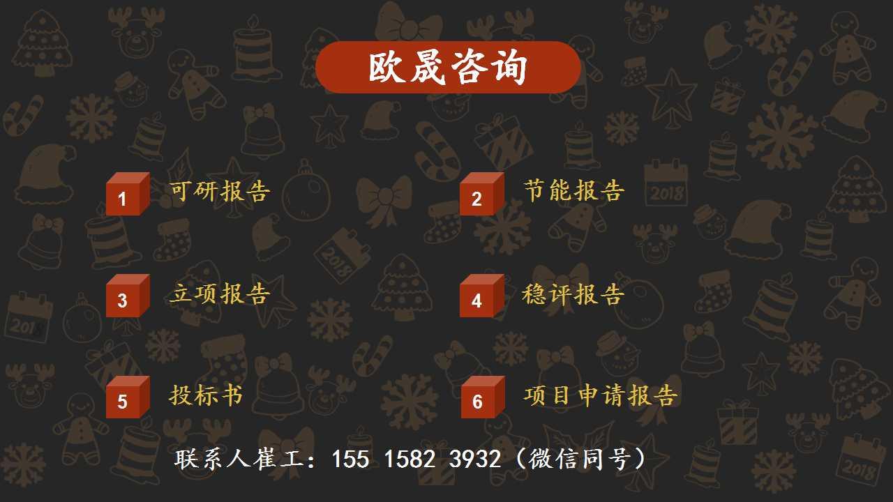 平潭县写可研报告的公司-平潭县有没有能帮做可行性报告