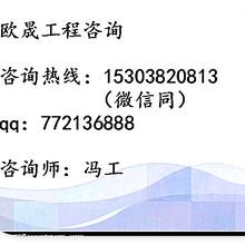 香洲写报告编写可行性报告-香洲模板范文通过率高图片