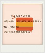 延津縣做可研報告好的單位-延津縣有資質能通過的圖片