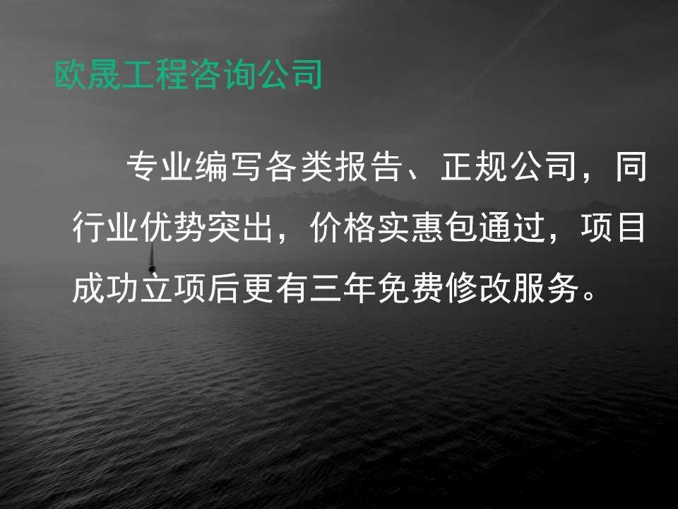 洪湖哪有专门写可行性报告-洪湖报告写的好的