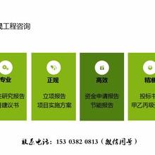沈阳代做可行性研究报告的公司-沈阳可行公司可研报告怎么收费图片