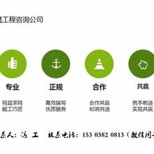 沈阳本地可以写项目建议书单位-沈阳可研报告多少钱一份图片