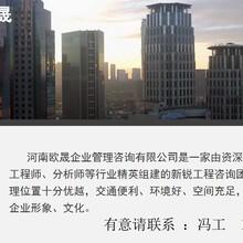 定南县代做可行性研究报告的公司-定南县可行公司可研报告怎么收费图片